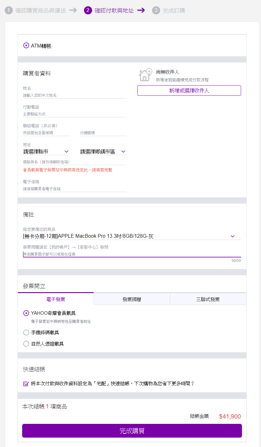 FireShot Pro Screen Capture #013 - 'Yahoo奇摩購物中心' - twpay_buy_yahoo_com_checkout_payment.png