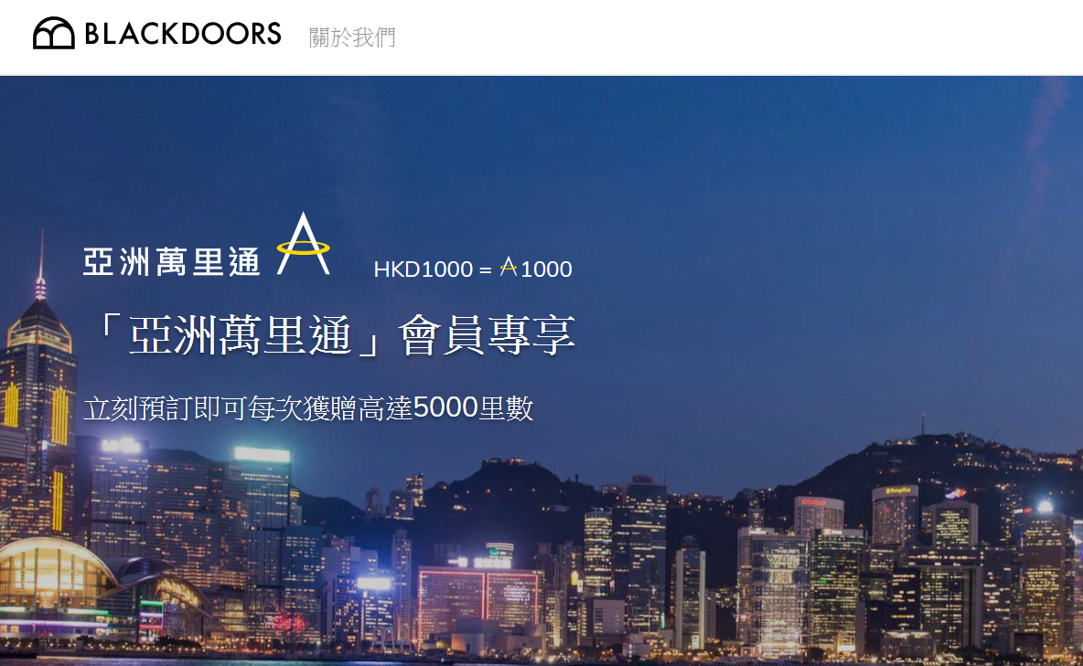 FireShot Pro Screen Capture #018 - '為商務出差預訂飯店、公寓及房間 - BlackDoors' - www_blackdoors_com_zh-tw.png
